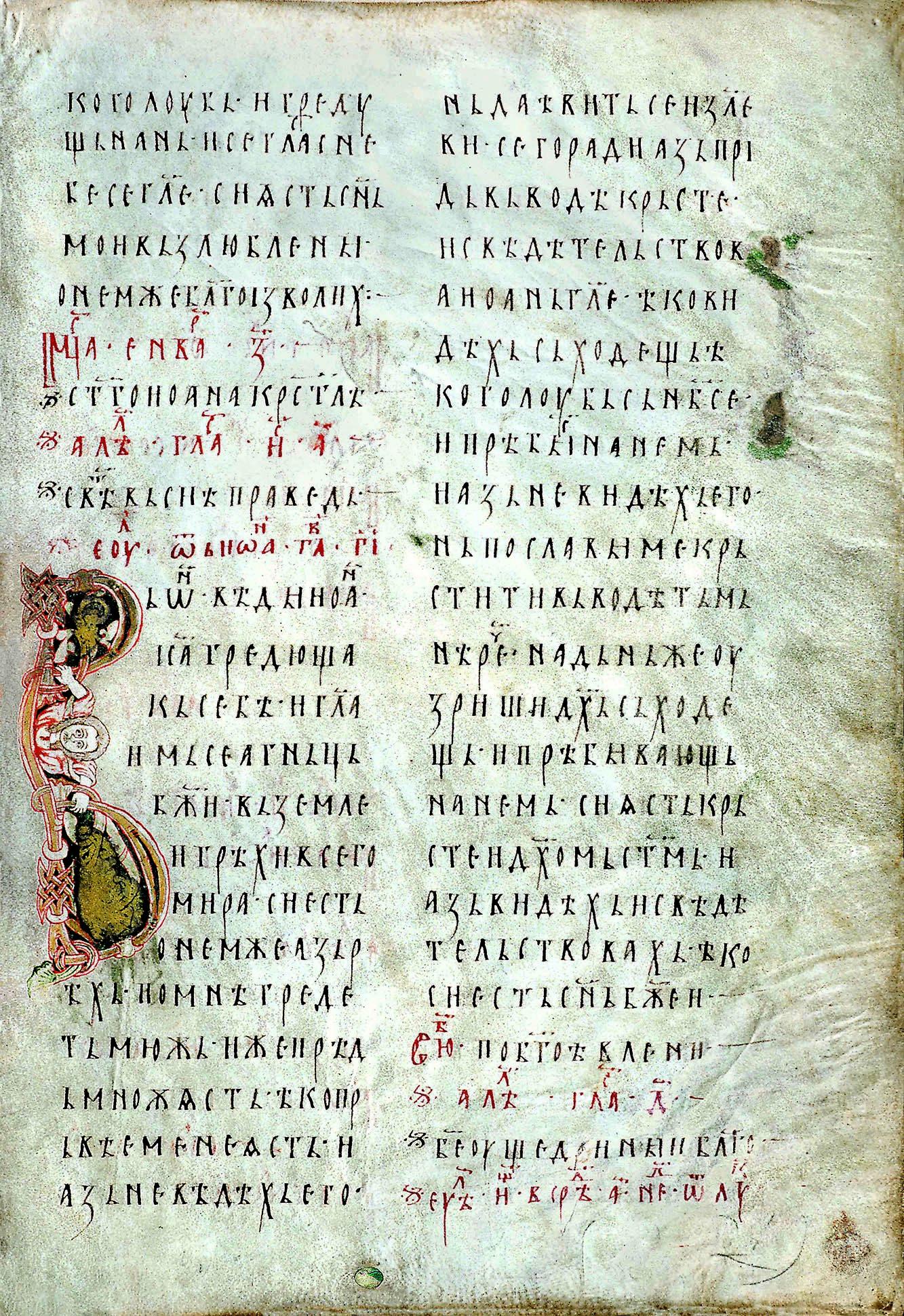 Istrgnuta i nikad vraćena stranica Miroslavljevog jevanđelja